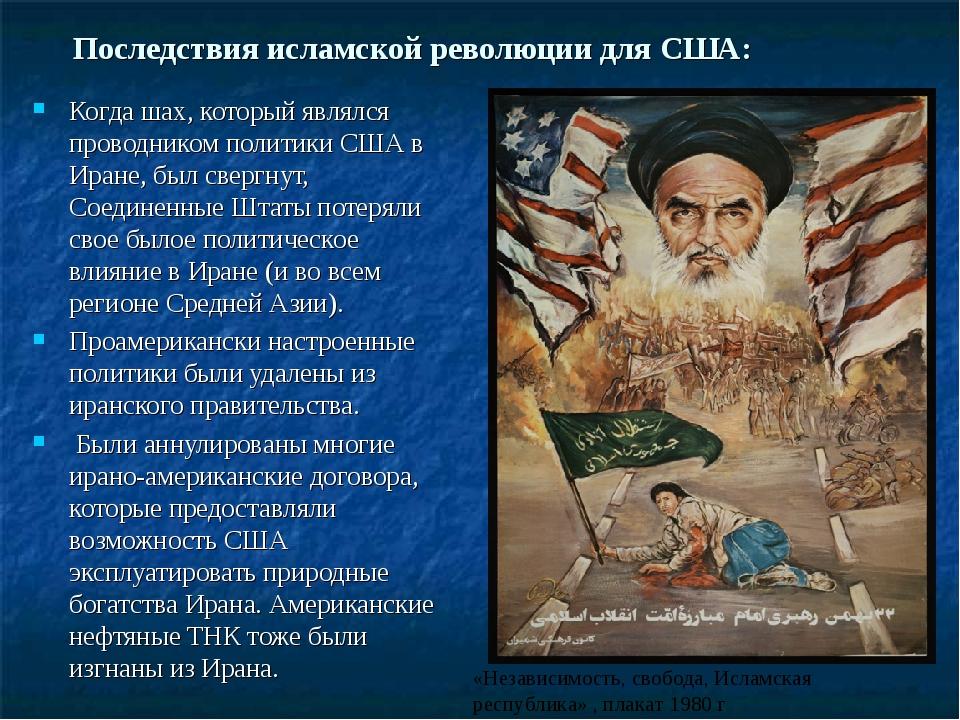 Последствия исламской революции для США: Когда шах, который являлся проводник...
