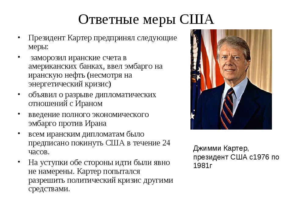 Ответные меры США Президент Картер предпринял следующие меры: заморозил иранс...