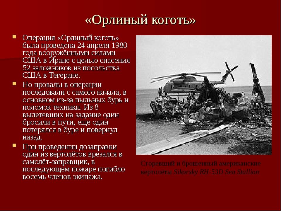 «Орлиный коготь» Операция «Орлиный коготь» была проведена 24 апреля 1980 года...