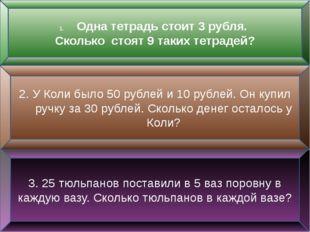 Одна тетрадь стоит 3 рубля. Сколько стоят 9 таких тетрадей? 3. 25 тюльпанов