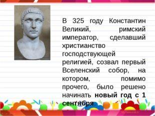 В 325 году Константин Великий, римский император, сделавший христианство госп