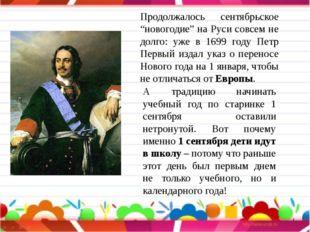 """Продолжалось сентябрьское """"новогодие"""" на Руси совсем не долго: уже в 1699 год"""