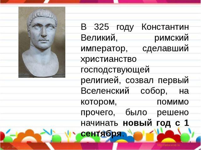 В 325 году Константин Великий, римский император, сделавший христианство госп...