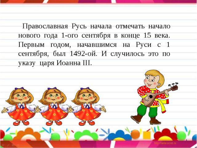 Православная Русь начала отмечать начало нового года 1-ого сентября в конце...