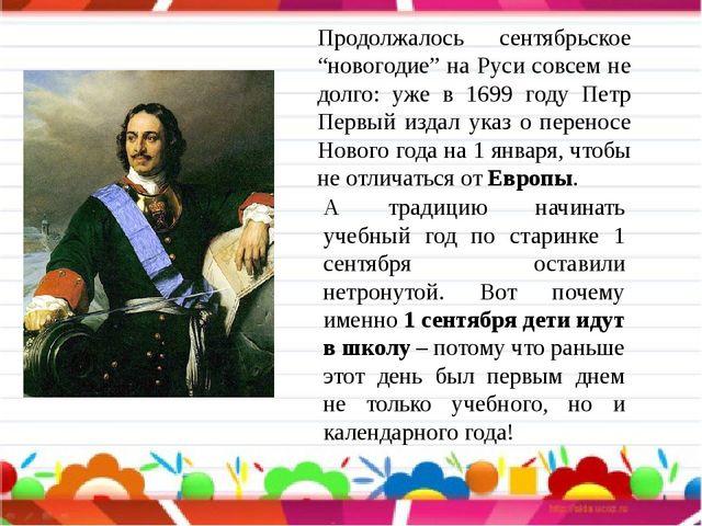 """Продолжалось сентябрьское """"новогодие"""" на Руси совсем не долго: уже в 1699 год..."""