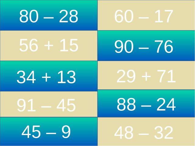 88 – 24 34 + 13 90 – 76 45 – 9 56 + 15 91 – 45 60 – 17 29 + 71 48 – 32 80 – 28