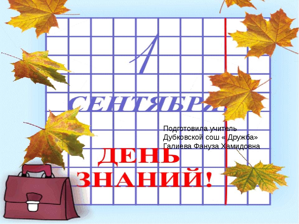 Подготовила учитель Дубковской сош « Дружба» Галиева Фануза Хамидовна