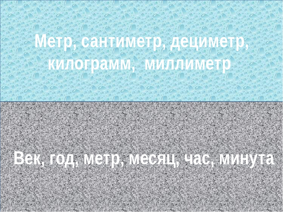 Голиаф Век, год, метр, месяц, час, минута Метр, сантиметр, дециметр, килограм...