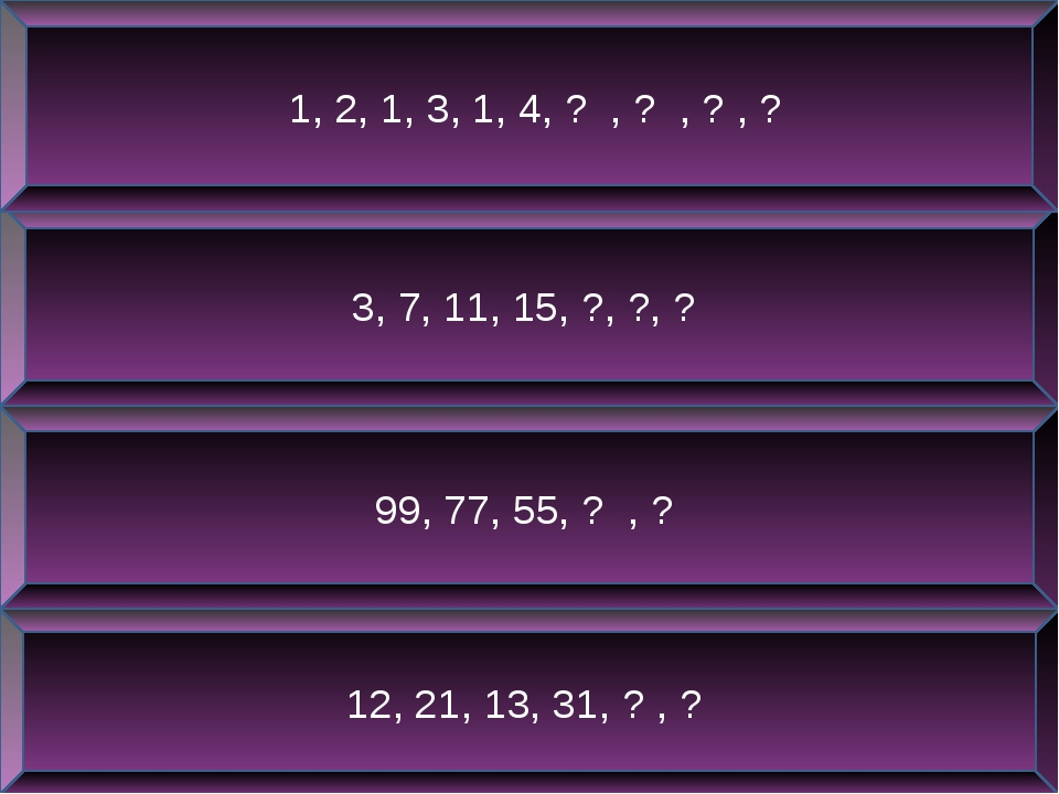 12, 21, 13, 31, ? , ? 99, 77, 55, ? , ? 3, 7, 11, 15, ?, ?, ? 1, 2, 1, 3, 1,...