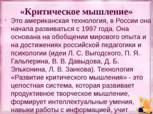 «Критическое мышление» Это американская технология, в России она начала разви
