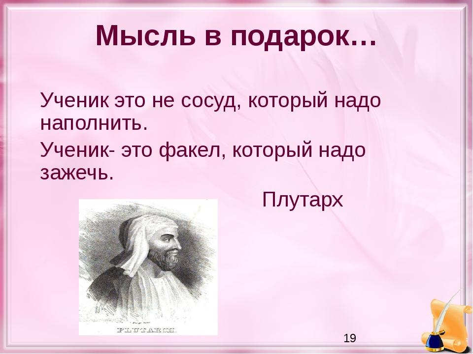 Мысль в подарок… Ученик это не сосуд, который надо наполнить. Ученик- это фа...