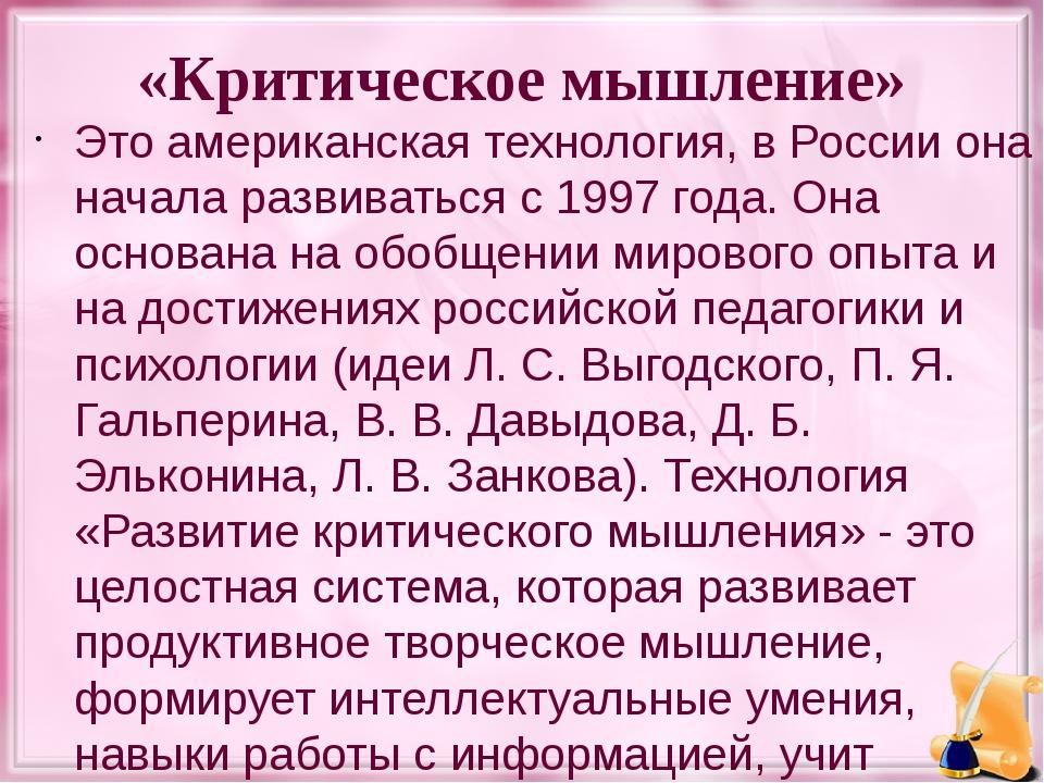 «Критическое мышление» Это американская технология, в России она начала разви...