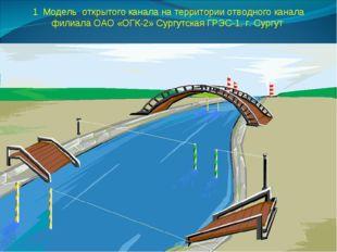 1 Модель открытого канала на территории отводного канала филиала ОАО «ОГК-2»