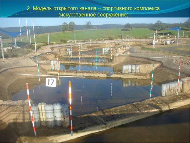 2 Модель открытого канала – спортивного комплекса (искусственное сооружение)