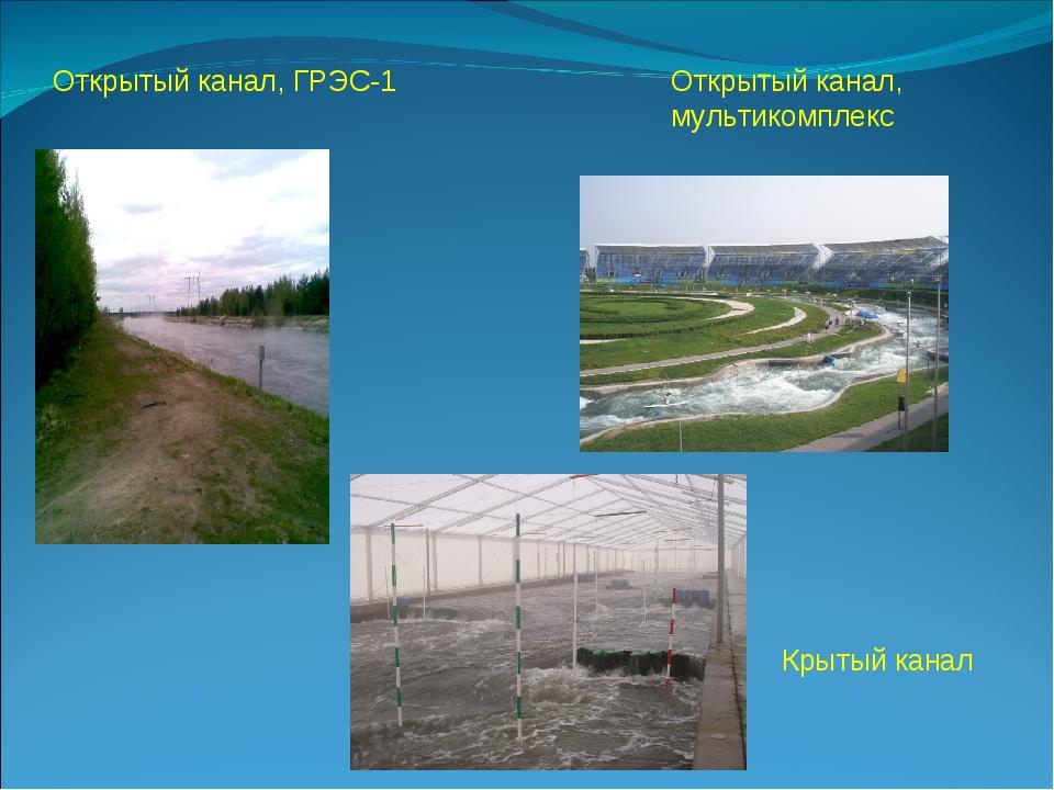 Открытый канал, ГРЭС-1 Крытый канал Открытый канал, мультикомплекс