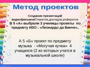 Создание презентаций видеофильмовПлакатов,докладов,рефератов В 5 «А» выбрали