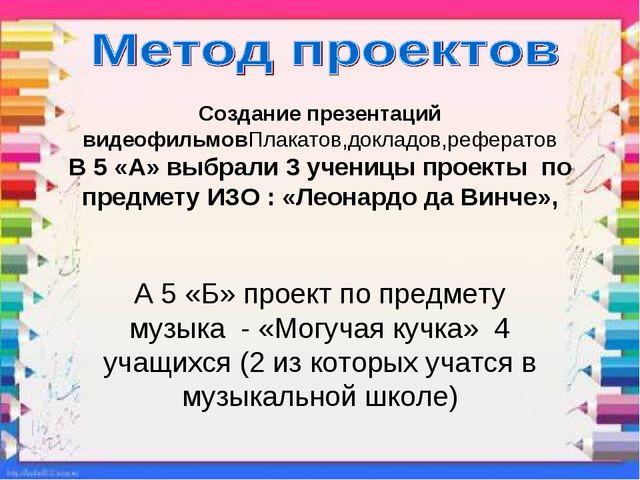 Создание презентаций видеофильмовПлакатов,докладов,рефератов В 5 «А» выбрали...