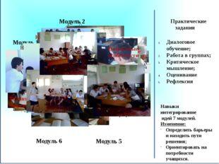 Практические задания Навыки интегрирование идей 7 модулей. Изменение: Опреде