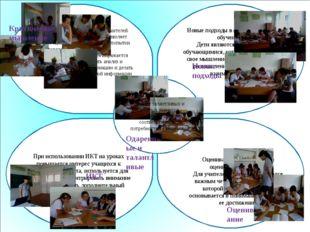 Новые подходы в преподавании и обучении. Дети являются активными обучающимис