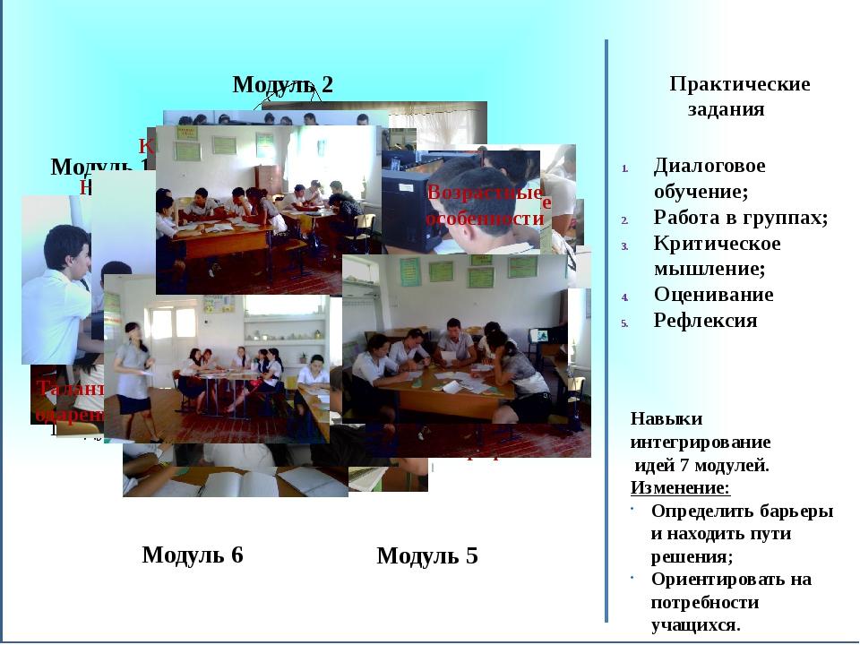 Практические задания Навыки интегрирование идей 7 модулей. Изменение: Опреде...