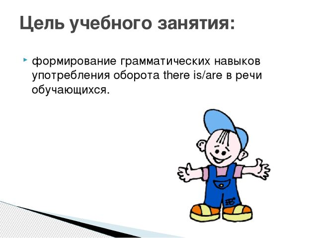 формирование грамматических навыков употребления оборота there is/are в речи...