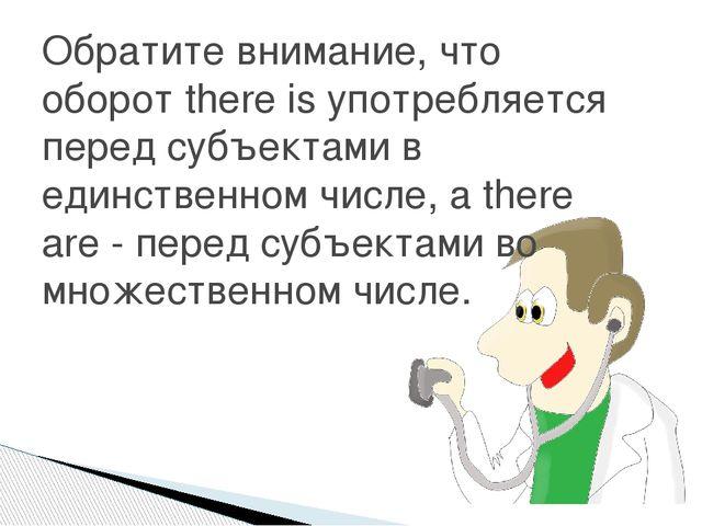 Обратите внимание, что оборотthere isупотребляется перед субъектамив единс...