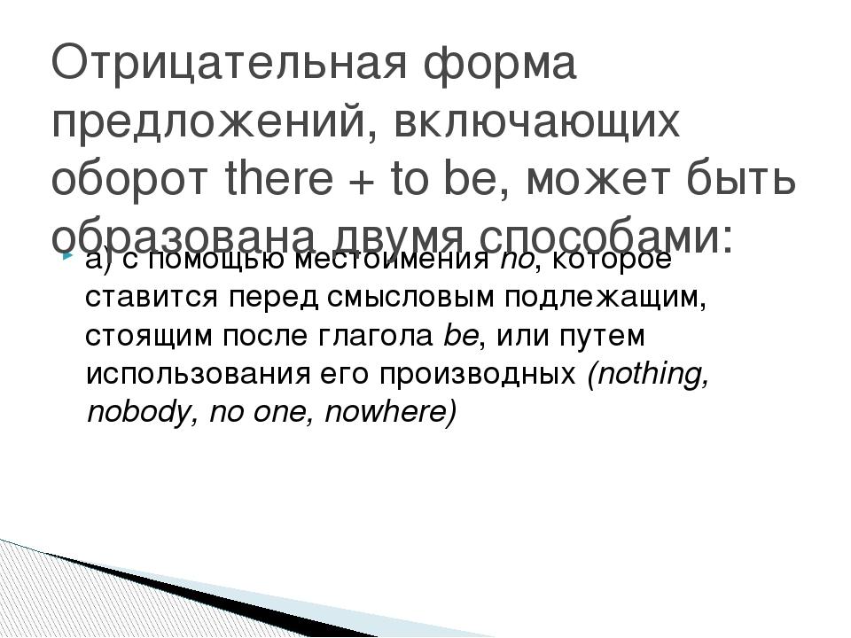 а) с помощью местоименияnо, которое ставится перед смысловым подлежащим, сто...