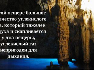 В этой пещере большое количество углекислого газа, который тяжелее воздуха и