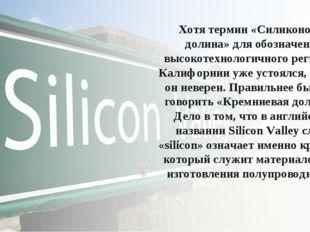 Хотя термин «Силиконовая долина» для обозначения высокотехнологичного региона
