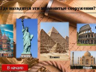 Россия США Египет Италия Индия Где находятся эти знаменитые сооружения?
