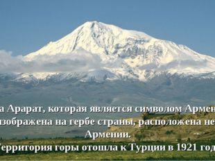 Гора Арарат, которая является символом Армении и изображена на гербе страны,