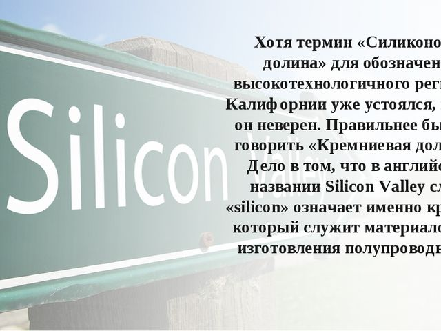 Хотя термин «Силиконовая долина» для обозначения высокотехнологичного региона...