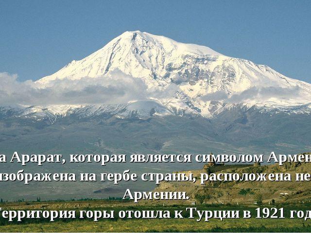 Гора Арарат, которая является символом Армении и изображена на гербе страны,...