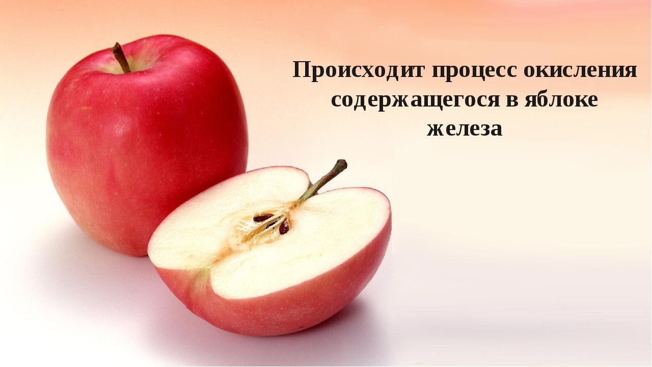 Происходит процесс окисления содержащегося в яблоке железа