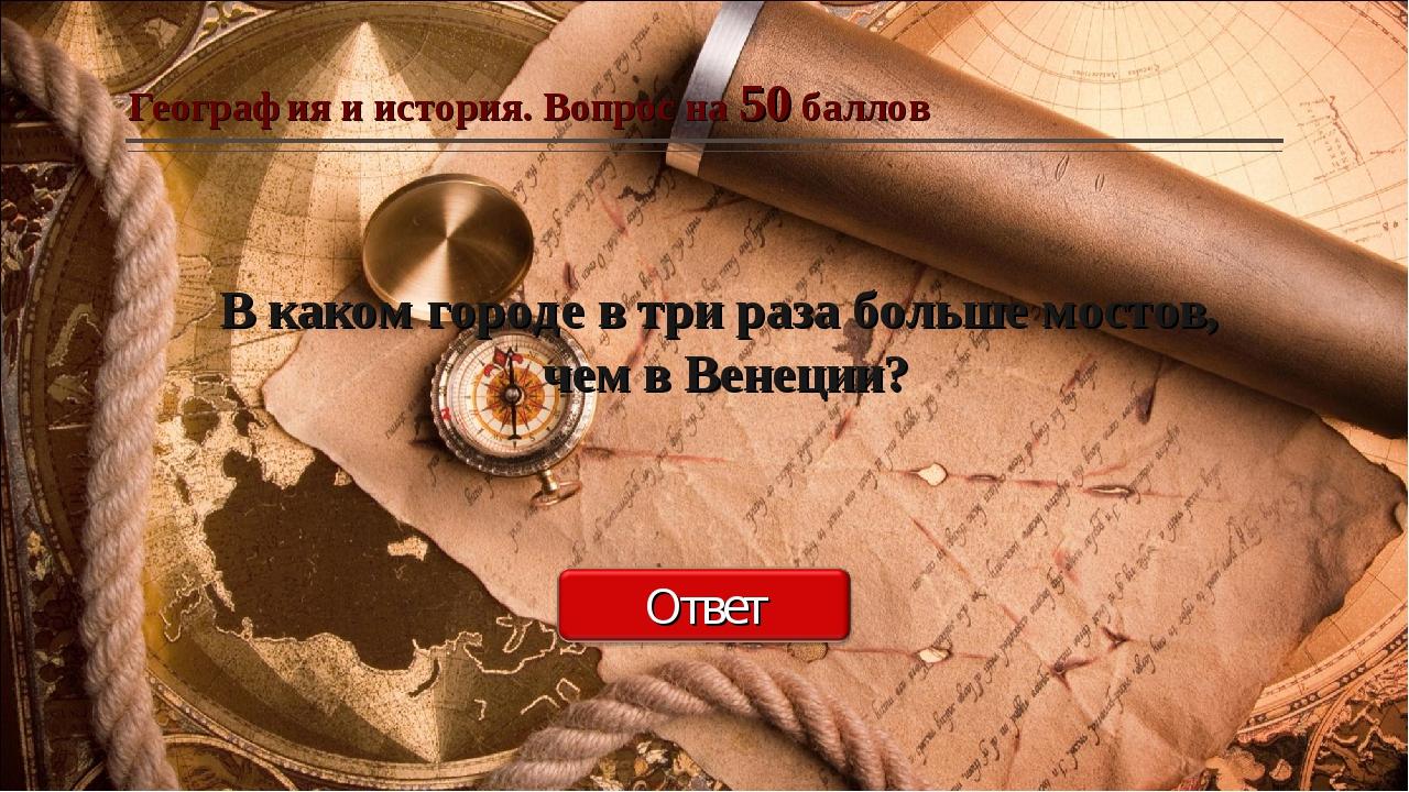 География и история. Вопрос на 50 баллов В каком городе в три раза больше мос...