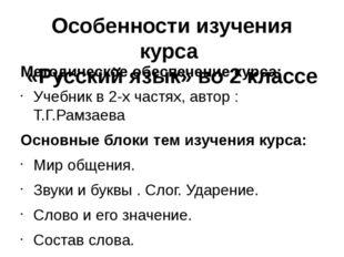 Особенности изучения курса «Русский язык» во 2 классе Методическое обеспечени