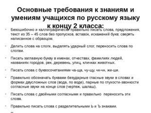 Основные требования к знаниям и умениям учащихся по русскому языку к концу 2