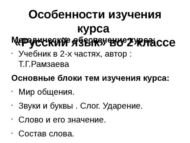 Особенности изучения курса «Русский язык» во 2 классе Методическое обеспечени...