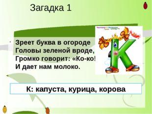 Загадка 1 Зреет буква в огороде Головы зеленой вроде, Громко говорит: «Ко-ко!