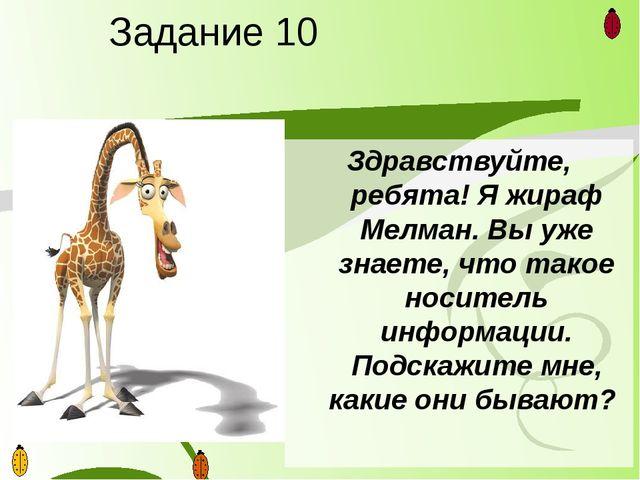 Задание 10 Здравствуйте, ребята! Я жираф Мелман. Вы уже знаете, что такое нос...