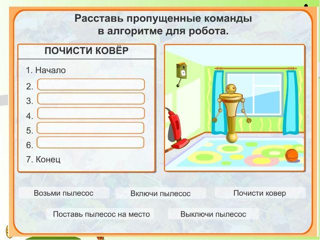 Задание для первой команды. Алгоритм «Почисти ковер» Начало Возьми пылесос В...