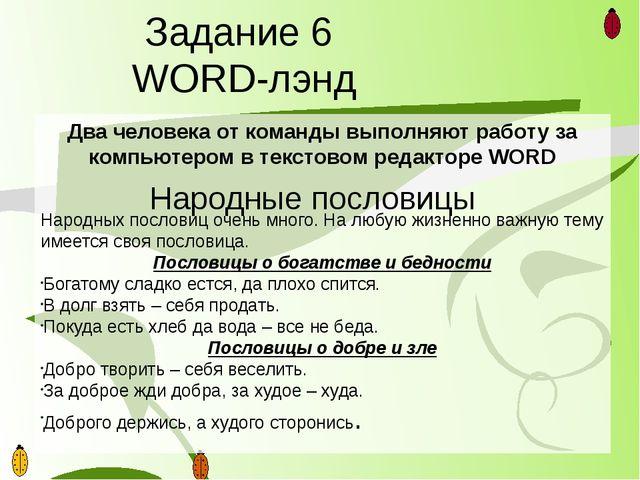 Задание 6 WORD-лэнд Два человека от команды выполняют работу за компьютером в...