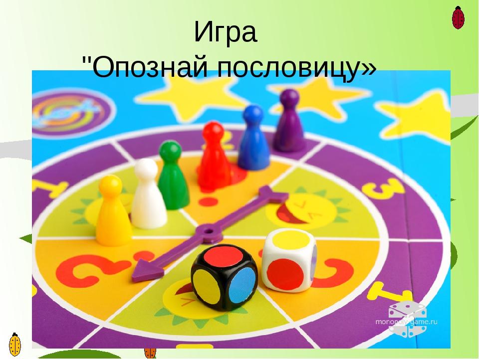 """Игра """"Опознай пословицу» По характеристикам нужно отгадать предмет."""