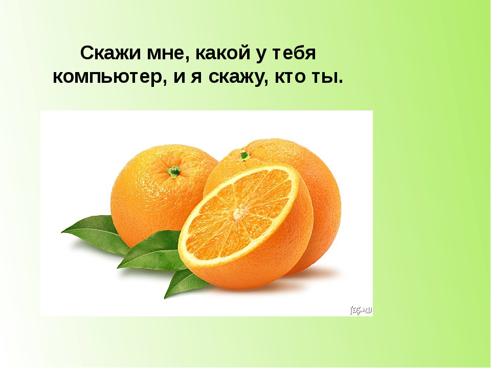 Скажи мне, какой у тебя компьютер, и я скажу, кто ты. апельсин