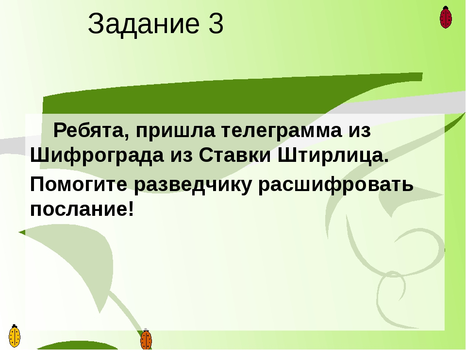 Задание 3 Ребята, пришла телеграмма из Шифрограда из Ставки Штирлица. Помоги...
