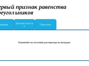 Первый признак равенства треугольников Формулировка Доказательство Практика Д