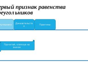 Первый признак равенства треугольников Формулировка Доказательство Практика В