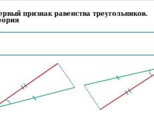 Задача Отрезки NM и HD пересекаются в точке K и делятся в ней пополам. Соедин