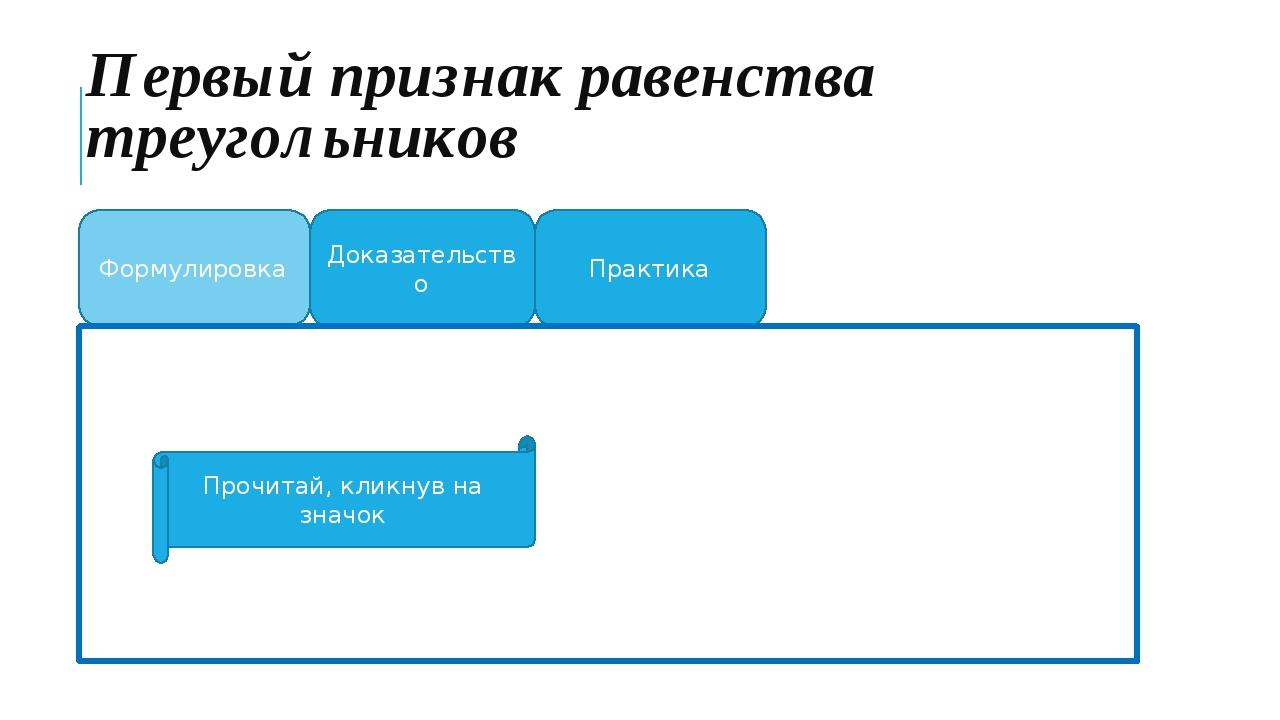 Первый признак равенства треугольников Формулировка Доказательство Практика В...