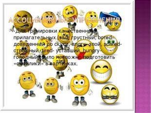 -Для тренировки качественных прилагательных (sad- грустный, bored- доведенный